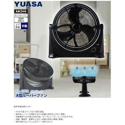 YUASA 大型上向きルーバーファン YF-457A(1台)