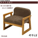 ユアサプライムス やすらぎ椅子LB YG-C LB