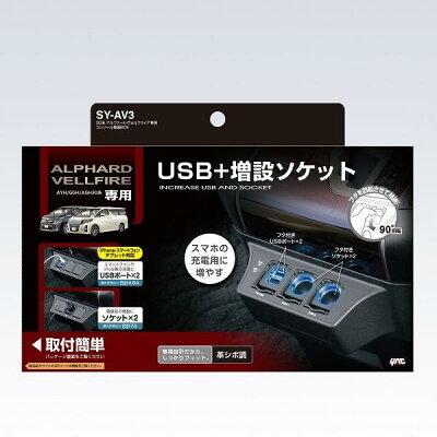 ヤック トヨタ 30系アルファード ヴェルファイア専用 コンソール電源BOX SY-AV3