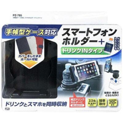 ヤック スマートフォン対応 幅 71~172 × 厚み 7~18mm 手帳型ケース対応 スマホホルダー ドリンクイン ブラック PZ785