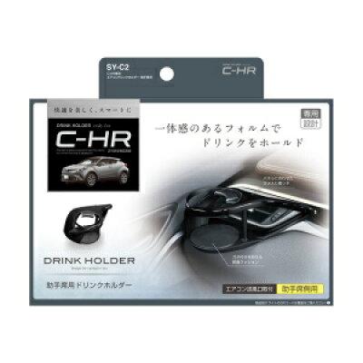 ヤック C-HR ZS32288 S32405NGX50 系 専用 エアコン ドリンクホルダー 右ハンドル車 助手席用 SYC2/SY-C2