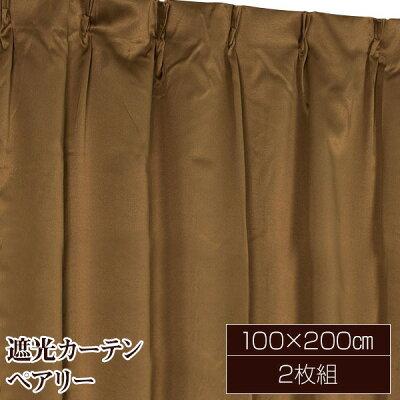 Arie(アーリエ) 遮光カーテン ペアリー 100×200cm ブラウン