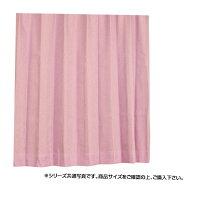 遮光カーテン/サンシェード 2枚組 100cm×178cm ピンク無地 シンプル 洗える 形状記憶 タッセル付き ステイシー