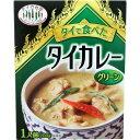 タイの台所 タイで食べたタイカレー グリーン(200g)