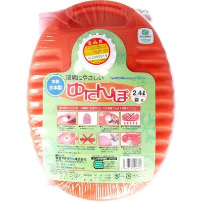 ポリ湯たんぽ 小 袋付 2.4L(1コ入)