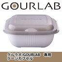 グルラボ/GOURLAB ラージカプセル GLB-LC
