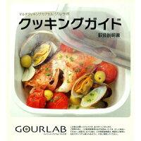 グルラボ/GOURLAB クッキングガイド GLB-CG