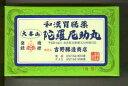 陀羅尼助丸 分包(30粒×27包)(吉野勝造)[第2類医薬品]携帯に便利!