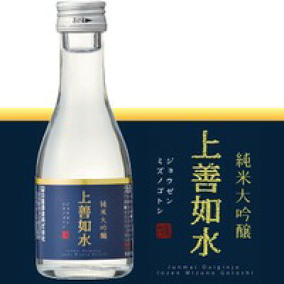 白瀧 上善如水 純米大吟醸 180ml