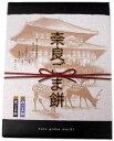 前田 奈良ごま餅 12個 480g