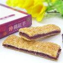 沖縄紅芋 ショコラサンドパイ