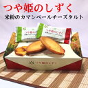 前田製菓 つや姫のしずく 9個