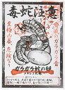 ガラガラ蛇の卵 コスプレ ハロウィン halloween 丸惣 MJJ-068