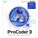 グラスバレー ProCoder 3.0 アカデミック版 /PROCODER3(EDU)