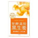 発酵温粒黒生姜(31粒)