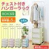 チェスト付きハンガーラック BOX3段 ピンク・36155 1084914