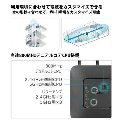 BUFFALO  Wi-Fiルーター WXR-1750DHP2