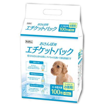 ペットプロ おさんぽ用エチケットパック(110枚入)