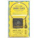 ヂ クロック ムーブメントセット 黒色仕上げ/DF326 手芸・ハンドメイド用品 クラフト 時計
