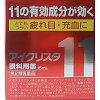 (第2類医薬品)アイクリスタ11 15ml