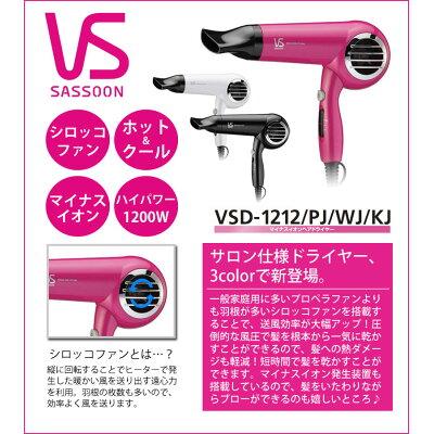 Vidal Sassoon ドライヤー VSD-1212/KJ