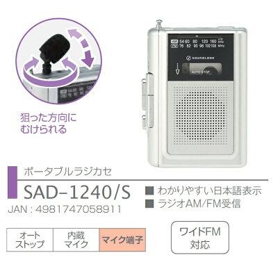 KOIZUMI ラジカセ SAD-1240/S