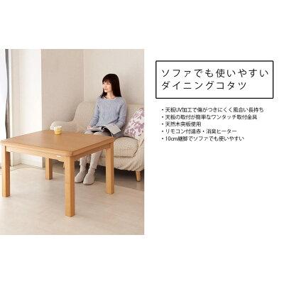 KOIZUMI ダイニングコタツ KDR-3263