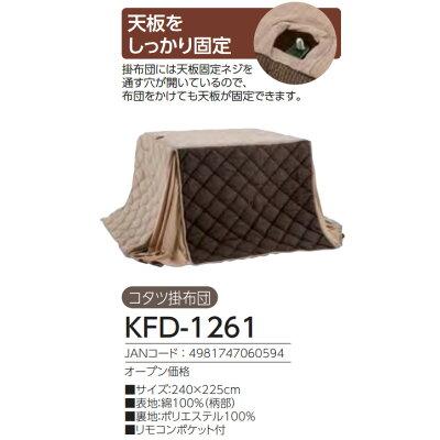 KOIZUMI コタツ掛布団 KFD-1261