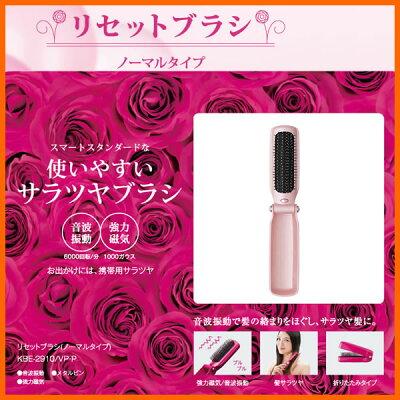 コイズミ リセットブラシ ピンク KBE-2911/P(1コ入)