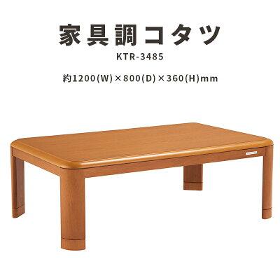 KOIZUMI 家具調こたつ KTR-3485