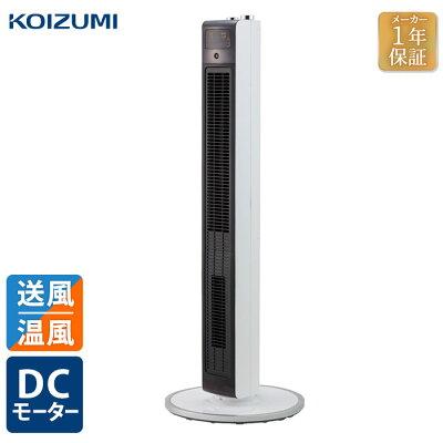 KOIZUMI 送風機能付きファンヒーター KHF-1296/W