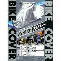 BC0002-160 大阪繊維資材 バイクカバー 3L タフタバイクカバー BC0002160