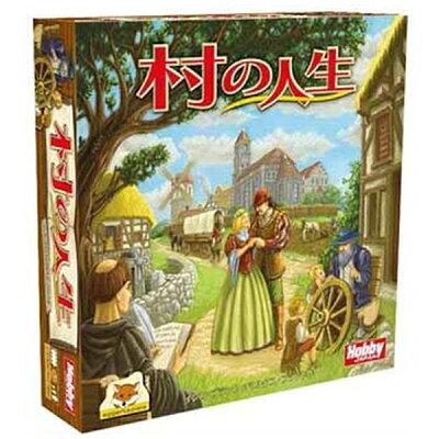ボードゲーム 村の人生 日本語版 ホビージャパン