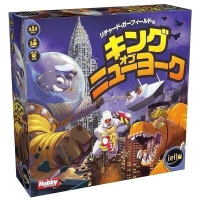ボードゲーム リチャード・ガーフィールドのキング・オブ・ニューヨーク 日本語版 ホビージャパン