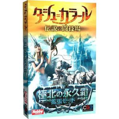 ボードゲーム タシュ=カラール拡張 極北の永久霜 日本語版 ホビージャパン