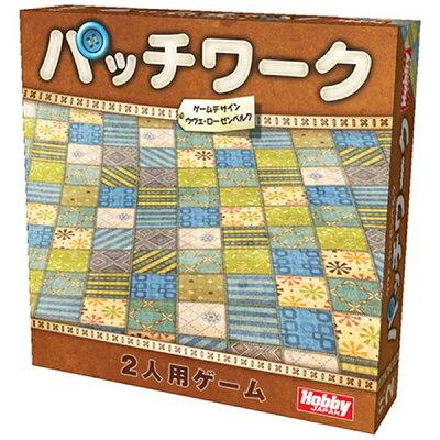 ボードゲーム パッチワーク 日本語版 ホビージャパン