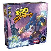 ボードゲーム リチャード・ガーフィールドのキング・オブ・ニューヨークパワーアップ 日本語版 ホビージャパン