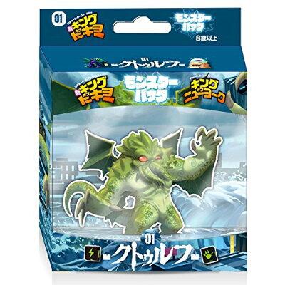 カードゲーム 新・キング・オブ・トーキョー モンスターパック-クトゥルフ 日本語版 ホビージャパン