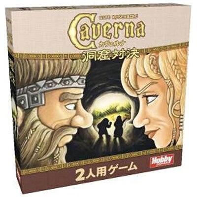ボードゲーム カヴェルナ:洞窟対決 日本語版 ホビージャパン