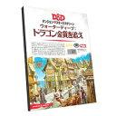 ダンジョンズ&ドラゴンズ ウォーターディープ:ドラゴン金貨を追え ダンジョン・マスターズ・スクリーン ホビージャパン