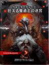 ダンジョンズ&ドラゴンズ ウォーターディープ:狂える魔道士の迷宮 書籍 ホビージャパン