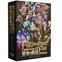宿命の旅団 Fellowships of Fate ホビージャパン