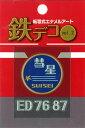 転写式エナメルアート 鉄デコ Vol.2 彗星 ED76 87号機 ホビージャパン