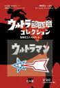転写式エナメルアート ウルトラ部隊章コレクション ウルトラマン ホビージャパン