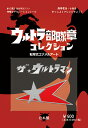 転写式エナメルアート ウルトラ部隊章コレクション ザ ウルトラマン ホビージャパン