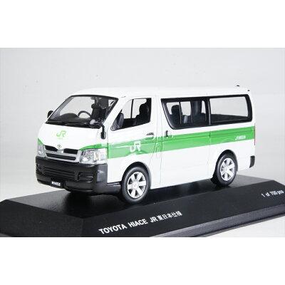 ポストホビー特注モデルカー 1/43 トヨタ ハイエース JR東日本仕様 ホビージャパン
