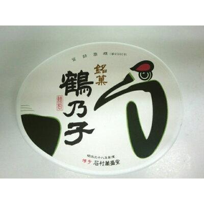 石村萬盛堂 鶴乃子 丸 5個入 1箱
