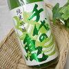 千代の亀 純吟 緑 1.8L