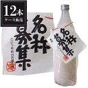 名称募集 純米大吟活性生酒 600ml