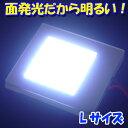 アルファ ビックリ超明るい 面で発光するLEDルームランプ Lサイズ35x40mm NL-153/